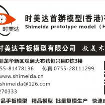 模型设计师 shimeida