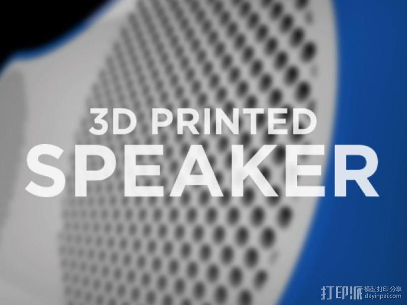 3D打印扬声器外壳 3D打印模型渲染图