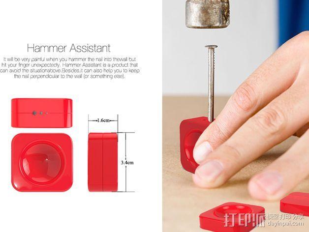 锤子 手指保护器 3D打印模型渲染图