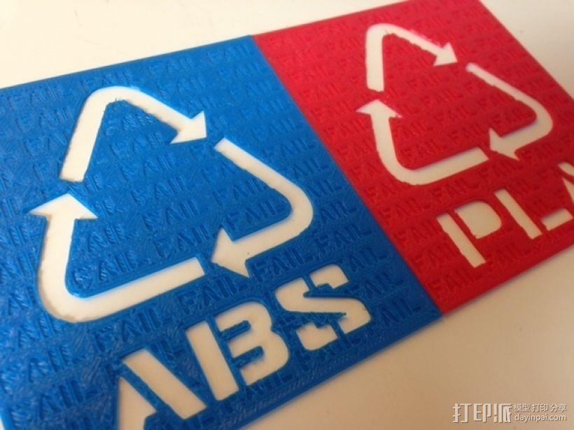ABS 和 PLA 回收标识 3D打印模型渲染图