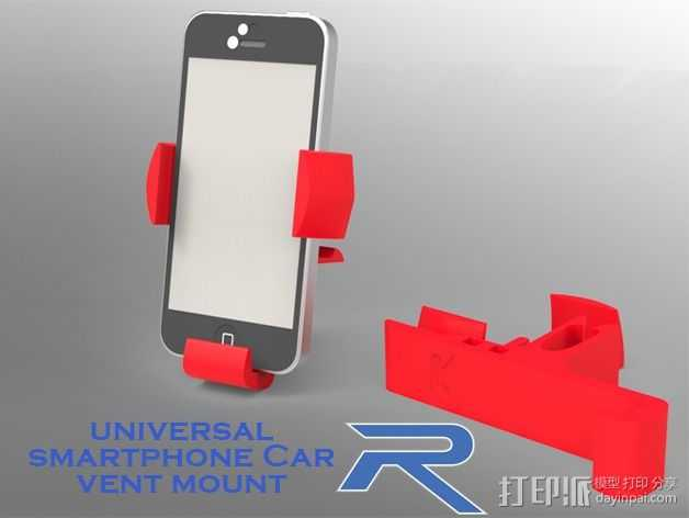通用型手机支架 3D打印模型渲染图