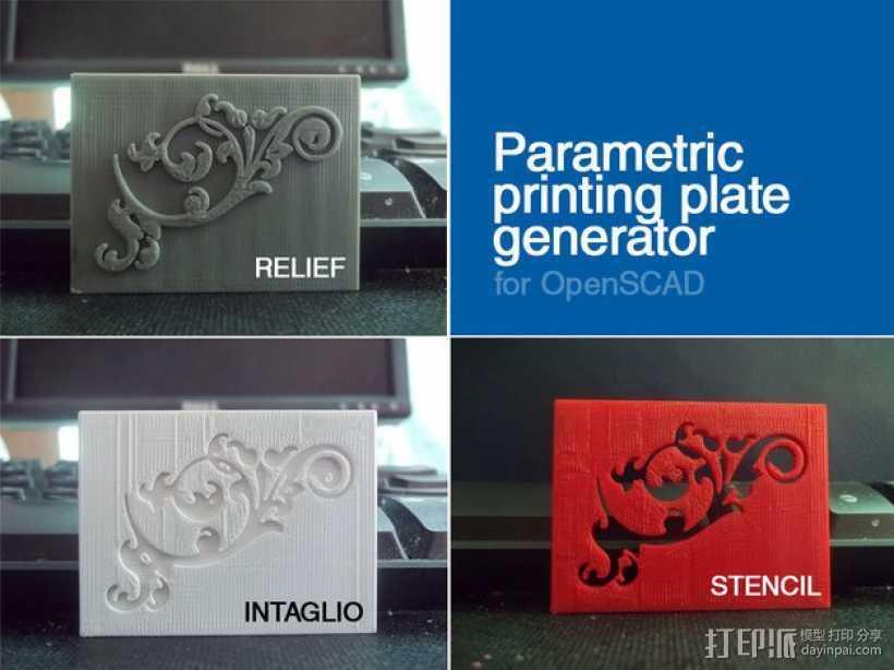 参数化印刷版模具 3D打印模型渲染图