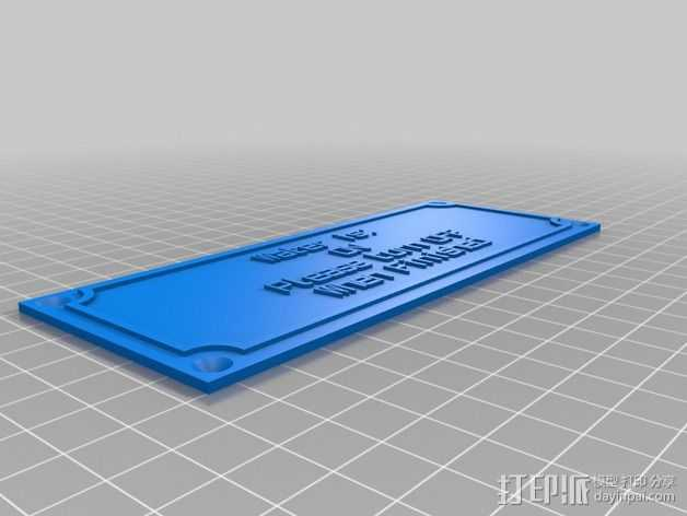 名牌板 3D打印模型渲染图