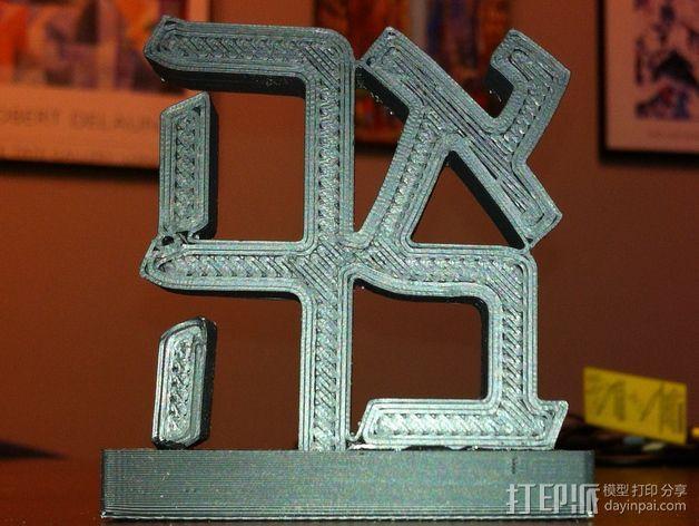 爱  罗伯特·印第安纳雕塑 3D打印模型渲染图