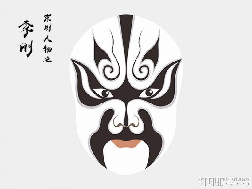 3D京剧脸谱系列之李刚 3D打印模型渲染图