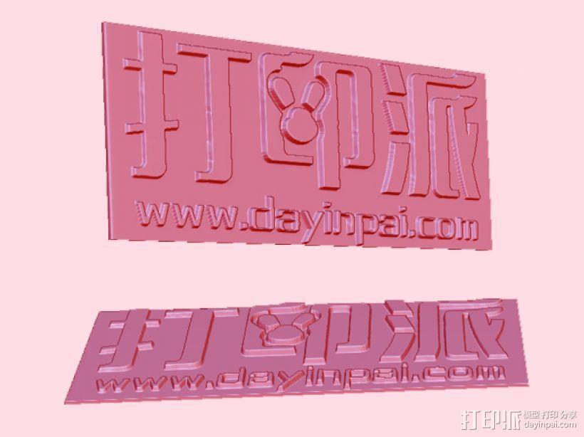 打印派LOGO书签 3D打印模型渲染图