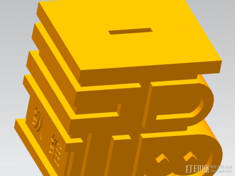 中国元素福字储钱罐个性设计家居用品 3D打印模型渲染图