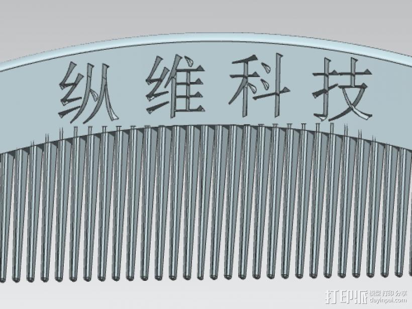 梳子美容美发用品 3D打印模型渲染图