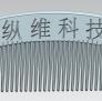 梳子美容美发用品