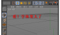 C4D怎么调节调整系统字体大小?
