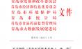青岛市发布关于发展增材制造 (亚洲通官网注册)产业行动计划方案