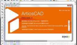 3D建模软件--artioscad 14