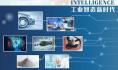 2019中国国际增材制造技术大会暨展览会即将在武汉召开!