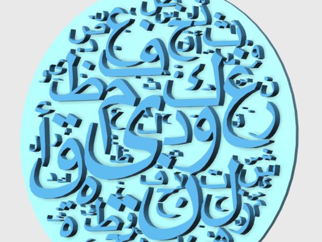 阿拉伯文 挂件