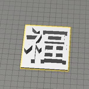 福 3D打印模型渲染图