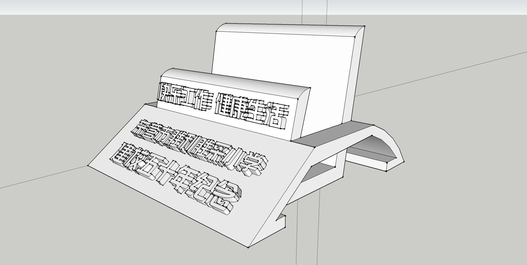带文字手机座 3D打印模型渲染图
