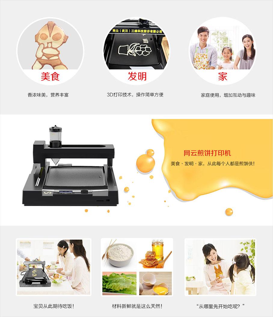 网云3D食品打印机
