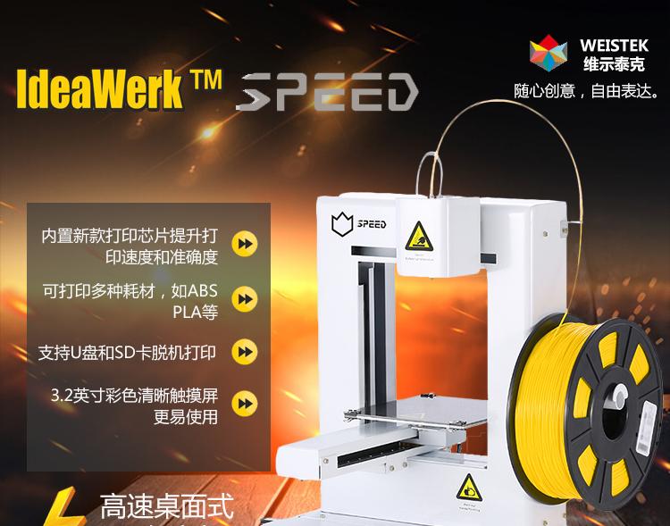 维示泰克3D打印机 Idea Werk Speed Spec_0817 3D打印机