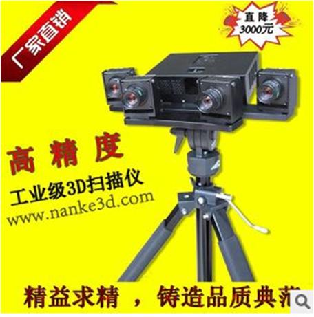 武汉南科 综合型四目三维扫描仪