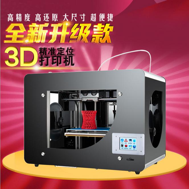 金骆驼3d打印机工业级 高精度/大尺寸立体三维亚洲通 快速成型