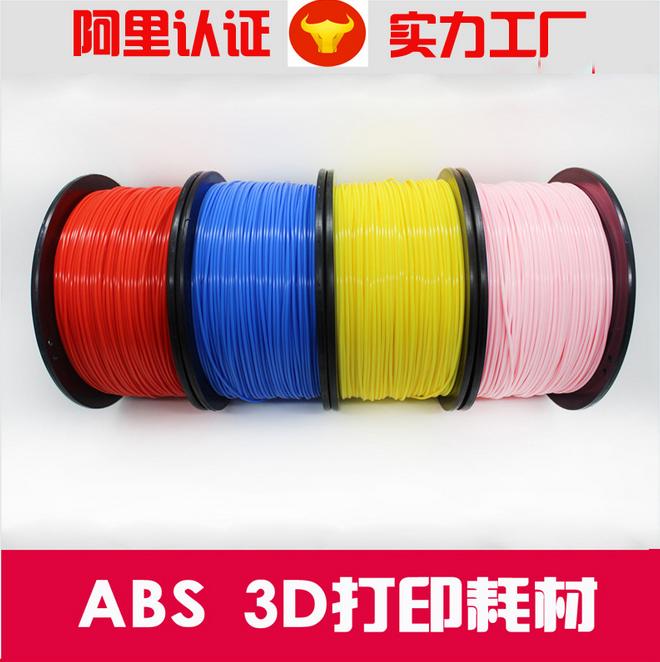 深圳铭瑞鑫 工厂直销 3D打印耗材 ABS材料 1.75/3.0mm 3D打印机耗材 优质正品