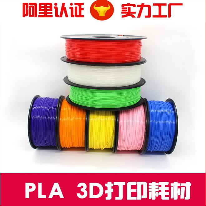 深圳铭瑞鑫 工厂直销 3D打印耗材 PLA材料 1.75/3.0mm 3D打印机耗材 优质正品