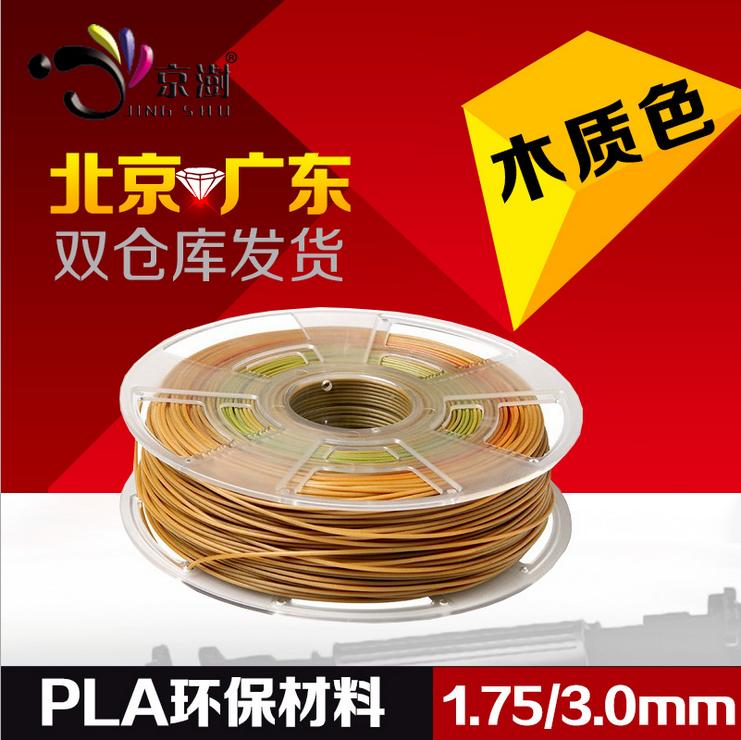 北京京树批发木质PLA 1.75 3.0mm 3D打印耗材 线材 木色 打印机耗材料