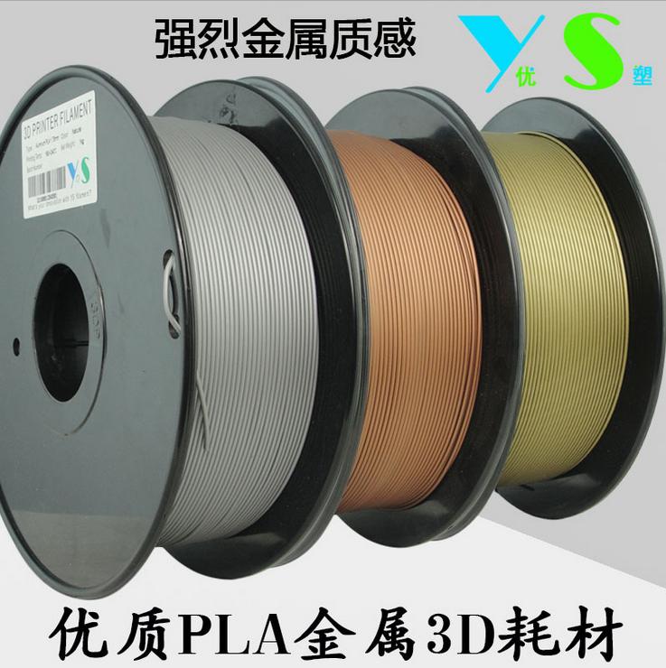 广州优塑 铜铝3d pla打印机耗材 金属打印材料线材1.75 3.0mm 金属质感高