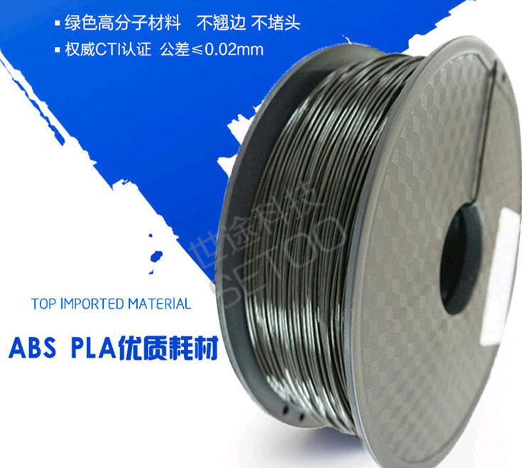 深圳世途 通用3D打印笔耗材1.3KG 360米进口PLA材料1..75mm 20色现货任选