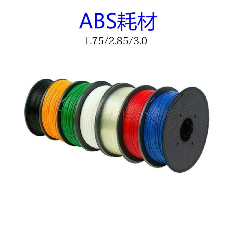 东莞以祥 进口3D耗材ABS1.75/2.85/3.00mm3D打印材料打印笔耗材三维塑料丝
