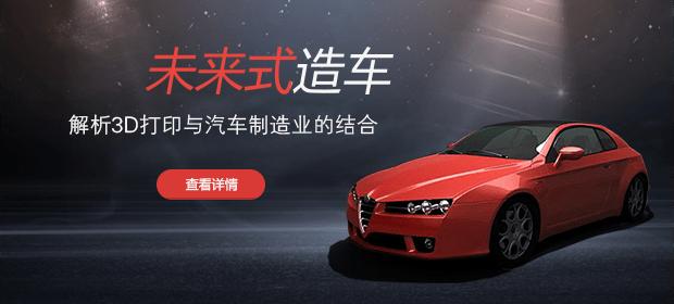 3D打印与汽车制造业