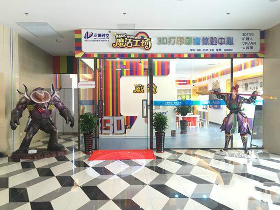 """国内首家高科技互动体验3D打印创客空间""""魔法工场""""在青岛启用"""