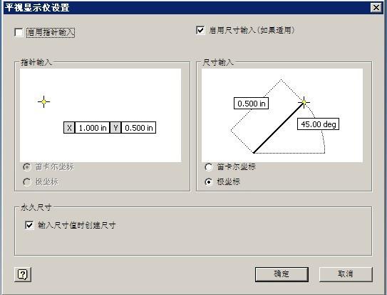 Autodesk inventor画草图时候无法直接输入尺寸,怎么解决?