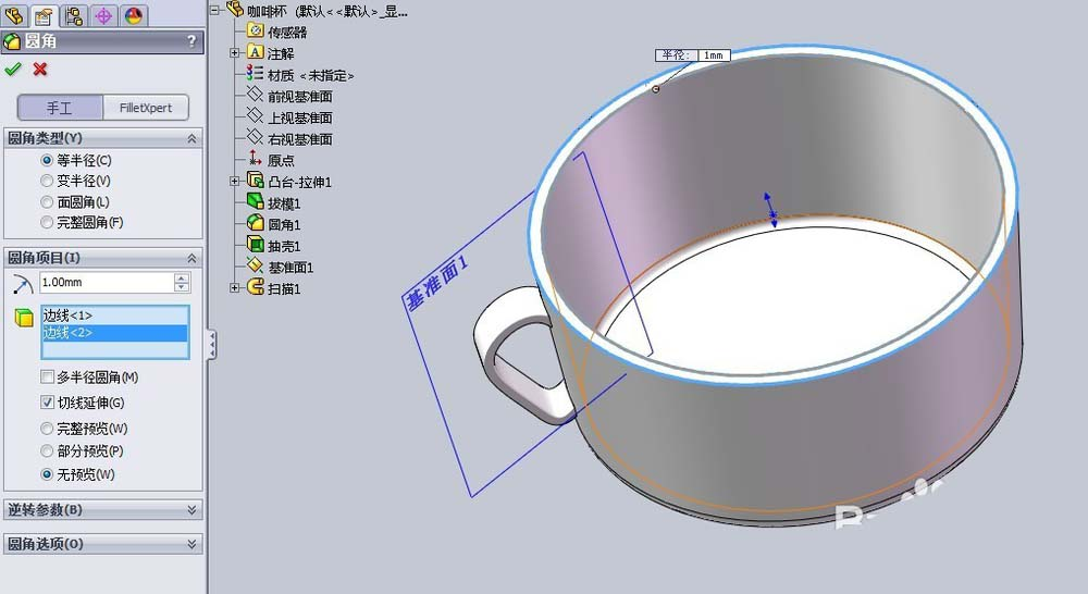 solidworks建模教程:绘制一个圆形水杯