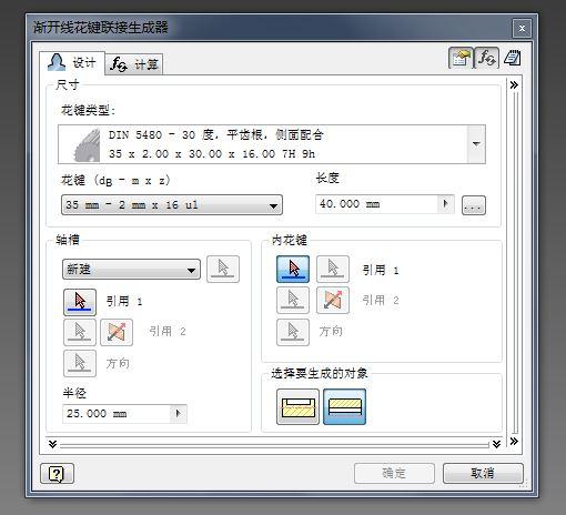 autodesk inventor 中如何画花键轴?