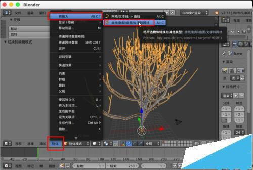 blender建模教程:创建树木模型