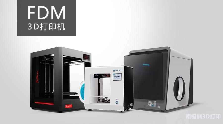 """一台""""稳定""""的FDM 3D打印机需具备的条件"""