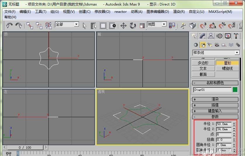 3dmax建模教程:绘制旋转花瓶