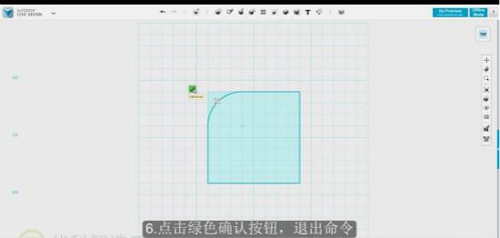 autodesk 123D中草绘圆角命令的操作方法