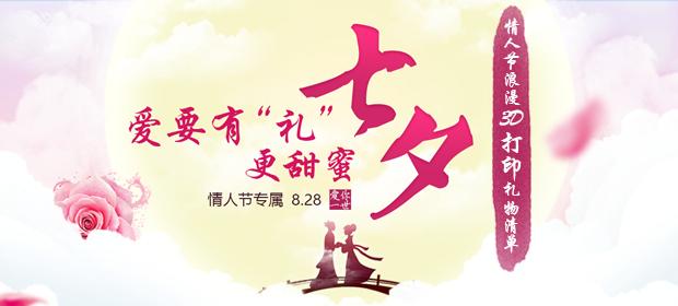 """爱要有""""礼""""更甜蜜  七夕情人节浪漫亚洲通官网注册礼物清单"""
