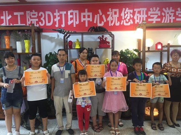 起亚润丰携手河北工院成功举办3D打印暑期亲子体验营活动