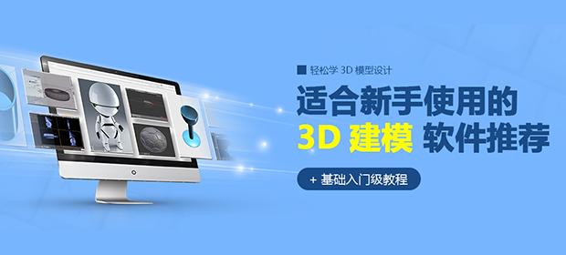 适合新手使用的3D建模软件推荐