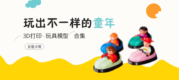 3d打印玩具合集