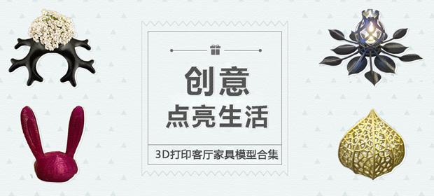 创意点亮生活 亚洲通官网注册客厅家具模型合集