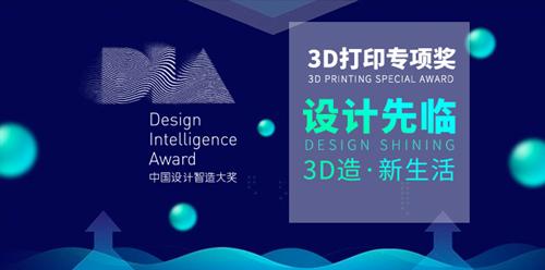第三届中国设计智造大奖正式启动 首次开设3D打印专项奖