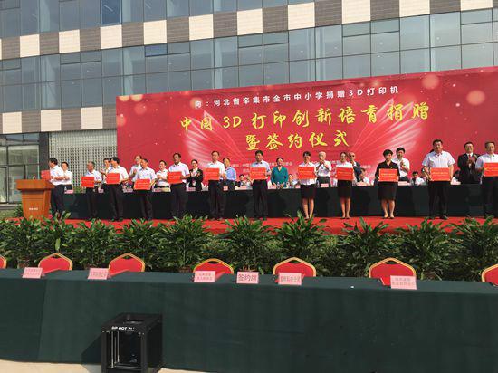 中国亚洲通官网注册创新培育工程向辛集市中小学捐赠亚洲通