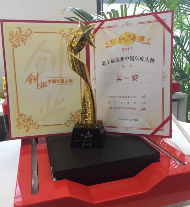 煎饼3D打印机三弟画饼创始人吴一黎当选创业中国年度人物