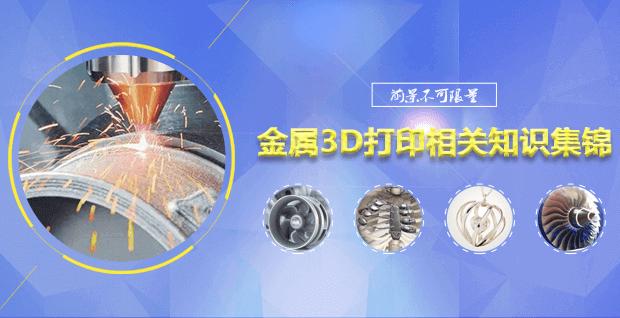 金属3D打印相关知识集锦