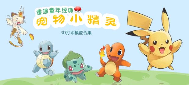 重温童年经典 宠物小精灵亚洲通官网注册模型合集