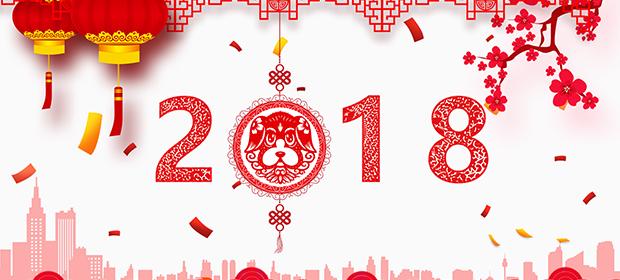 2018年亚洲通官网注册元旦放假安排